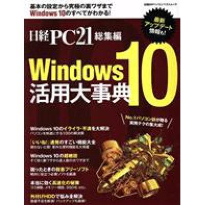 Windows10活用大事典   /日経BP