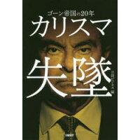 カリスマ失墜 ゴーン帝国の20年  /日経BP社/日経ビジネス