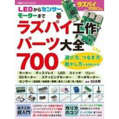 ラズパイ工作パーツ大全700 LEDからセンサー、モーターまで  /日経BP社