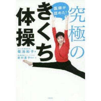 医師が認めた!究極のきくち体操   /日経BP/菊池和子(体操)