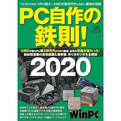 PC自作の鉄則! ついにIntelCPU超え!ADMの新世代Ryze 2020 /日経BP