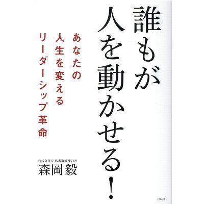誰もが人を動かせる! あなたの人生を変えるリーダーシップ革命  /日経BP/森岡毅