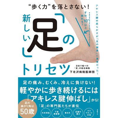 """新しい「足」のトリセツ """"歩く力""""を落とさない!  /日経BP/下北沢病院医師団"""