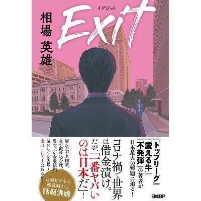 Exitイグジット   /日経BP/相場英雄