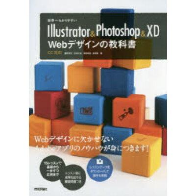 Illustrator & Photoshop & XD Webデザインの教科書 世界一わかりやすい  /技術評論社/黒野明子