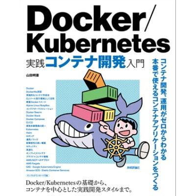 Docker/Kubernetes実践コンテナ開発入門   /技術評論社/山田明憲