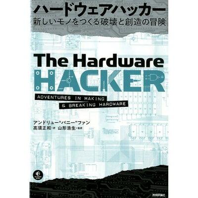 ハードウェアハッカー 新しいモノをつくる破壊と創造の冒険  /技術評論社/アンドリュー・バニー・ファン