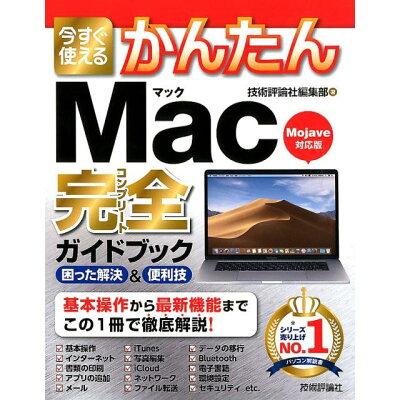 今すぐ使えるかんたんMac完全ガイドブック 困った解決&便利技  /技術評論社/技術評論社編集部