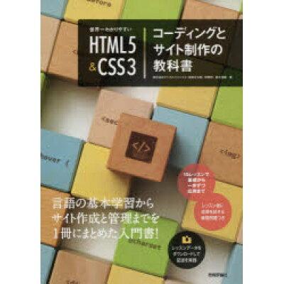 世界一わかりやすいHTML5&CSS3コーディングとサイト制作の教科書   /技術評論社/赤間公太郎