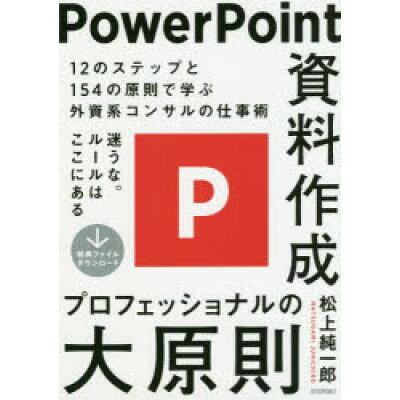 PowerPoint資料作成プロフェッショナルの大原則   /技術評論社/松上純一郎