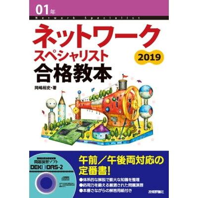 ネットワークスペシャリスト合格教本 CD-ROM付 2019 /技術評論社/岡嶋裕史
