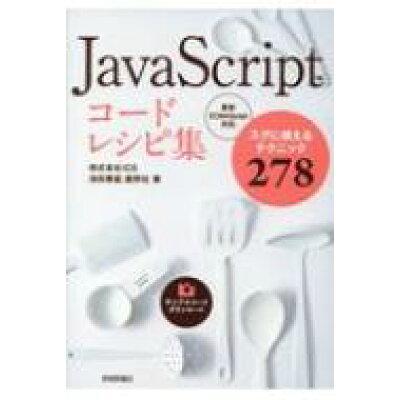JavaScriptコードレシピ集 スグに使えるテクニック278 最新ECMAScri  /技術評論社/池田泰延