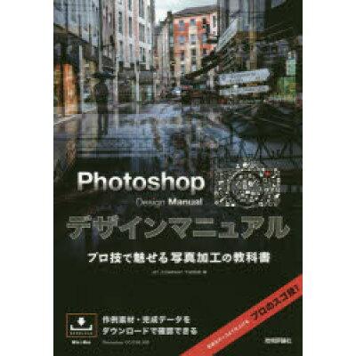 Photoshop Design Manual プロ技で魅せる写真加工の教科書  /技術評論社/下田和政
