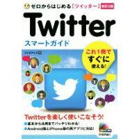 ゼロからはじめるTwitterスマートガイド   改訂2版/技術評論社/リンクアップ