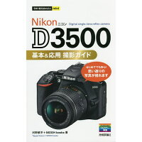 Nikon D3500 基本&応用撮影ガイド   /技術評論社/河野鉄平
