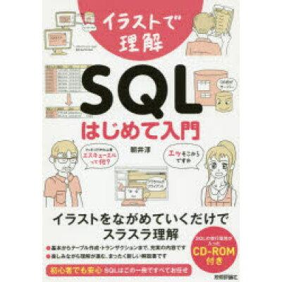 イラストで理解SQLはじめて入門 CD-ROM付き  /技術評論社/朝井淳