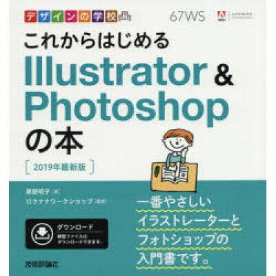 これからはじめるIllustrator & Photoshopの本  2019年最新版 /技術評論社/黒野明子