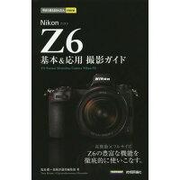 Nikon Z6 基本&応用撮影ガイド   /技術評論社/塩見徹