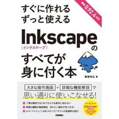 すぐに作れるずっと使えるInkscapeのすべてが身に付く本 サンプルファイル+Inkscape0.92.4【W  /技術評論社/飯塚将弘