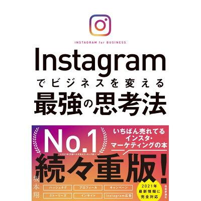 Instagramでビジネスを変える最強の思考法   /技術評論社/坂本翔