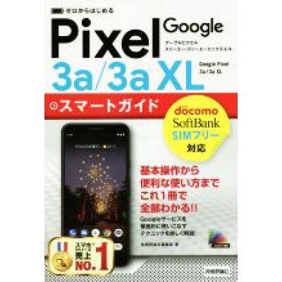 ゼロからはじめるGoogle Pixel 3a/3a XLスマートガイド   /技術評論社/技術評論社編集部