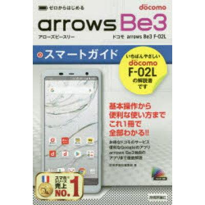 ドコモ arrows Be3 F-02L スマートガイド ゼロからはじめる  /技術評論社/技術評論社編集部