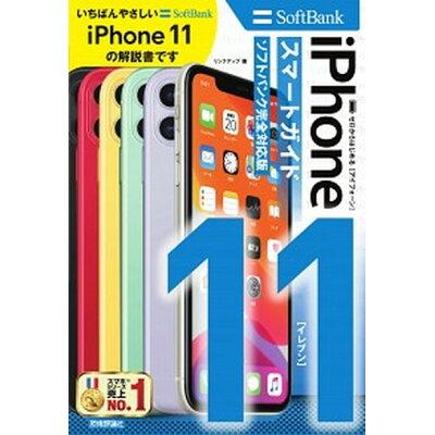 ゼロからはじめるiPhone 11スマートガイドソフトバンク完全対応版   /技術評論社/リンクアップ