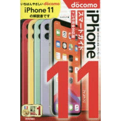 ゼロからはじめるiPhone 11スマートガイドドコモ完全対応版   /技術評論社/リンクアップ