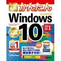 今すぐ使えるかんたんWindows10  2020年最新版 /技術評論社/オンサイト
