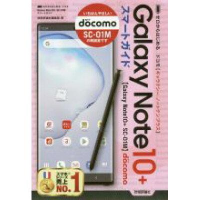 ゼロからはじめるドコモGalaxy Note 10+ SC-01Mスマートガイド   /技術評論社/技術評論社編集部