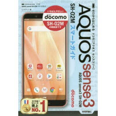 ゼロからはじめるドコモAQUOS sense3 SH-02Mスマートガイド   /技術評論社/リンクアップ