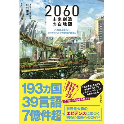 2060未来創造の白地図 人類史上最高にエキサイティングな冒険が始まる  /技術評論社/川口伸明