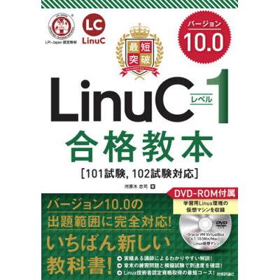 最短突破LinuCレベル1バージョン10.0合格教本 101試験,102試験対応  /技術評論社/河原木忠司