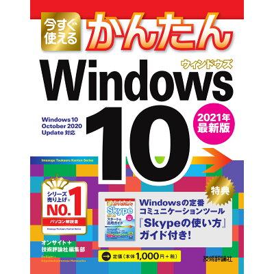 今すぐ使えるかんたんWindows10  2021年最新版 /技術評論社/オンサイト