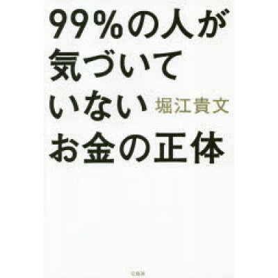 99%の人が気づいていないお金の正体   /宝島社/堀江貴文