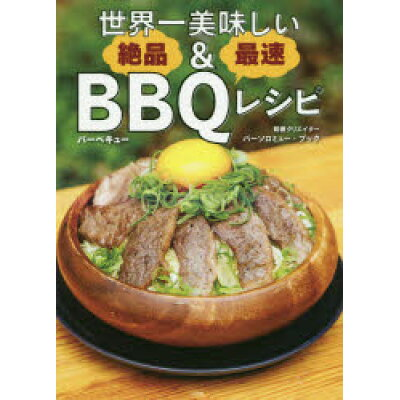 世界一美味しい 絶品&最速BBQレシピ   /宝島社/バーソロミュー・ブック