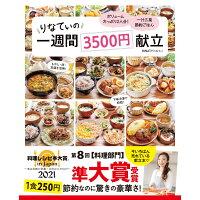 りなてぃの一週間3500円献立   /宝島社/RINATY