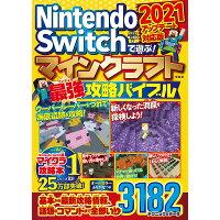 Nintendo Switchで遊ぶ!マインクラフト最強攻略バイブル アップデート対応版 2021 /宝島社/マイクラ職人組合