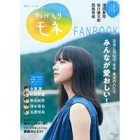 連続テレビ小説 おかえりモネFAN BOOK   /宝島社