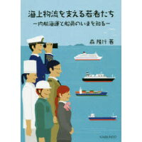 海上物流を支える若者たち 内航海運と船員のいまを知る  /海文堂出版/森隆行