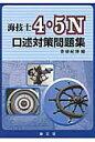 海技士4・5N口述対策問題集   /海文堂出版/青柳紀博