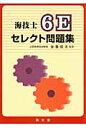 海技士6Eセレクト問題集   /海文堂出版/加藤廣美
