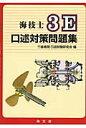 海技士3E口述対策問題集   /海文堂出版/三級機関口述試験研究会