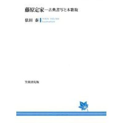 藤原定家 古典書写と本歌取  /笠間書院/依田泰