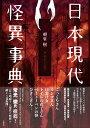 日本現代怪異事典   /笠間書院/朝里樹