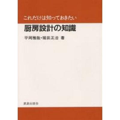 厨房設計の知識   /鹿島出版会/平岡雅哉