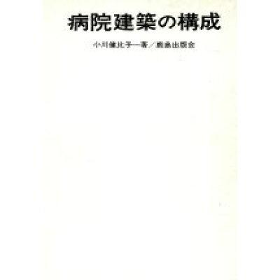 病院建築の構成   増補改訂版/鹿島出版会/小川健比子