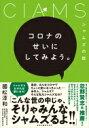 コロナのせいにしてみよう。シャムズの話   /金原出版/國松淳和