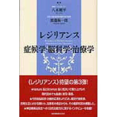 現代臨床精神医学   改訂第10版/金原出版/大熊輝雄