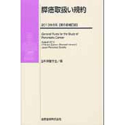膵癌取扱い規約   第6版補訂版/金原出版/日本膵臓学会
